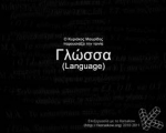 Language (movie)